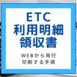 ETCカードの利用明細を領収書として発行印刷する方法