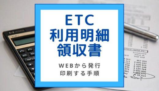 ETCカードの利用明細を領収書としてWebから印刷する手順【確定申告におすすめ】