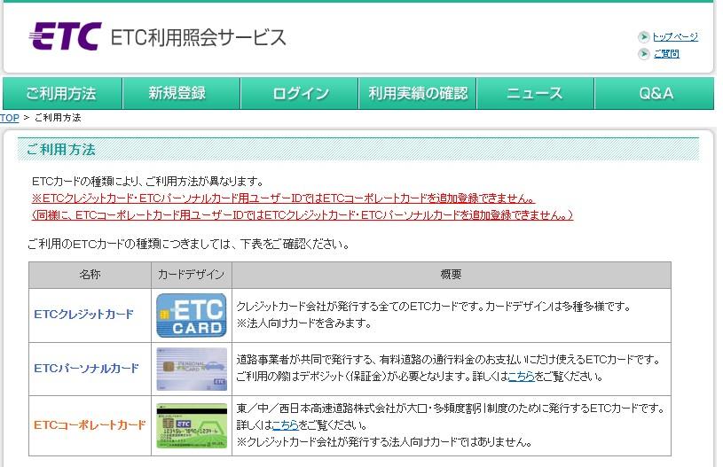 ETC利用照会サービス・領収書発行