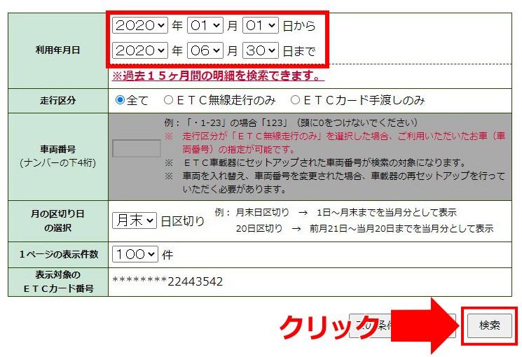 ETCカード利用明細・領収書発行の手順