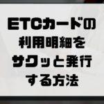 ETCカードの利用明細を発行する方法:領収書
