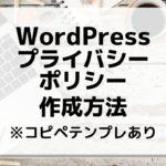 WordPress プライバシーポリシー作成方法・コピペ用雛形テンプレあり