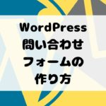 WordPressへ問い合わせフォームを作る方法