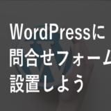 ワードプレス/WordPress/問い合わせフォーム/設置方法/やり方/手順