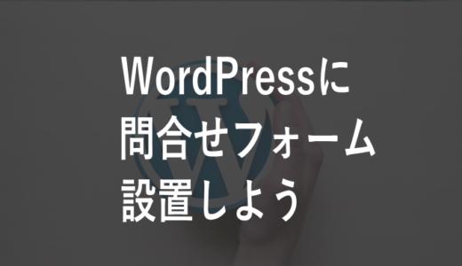 WordPressに「問い合わせフォーム」を設置しよう!プラグインで簡単に設定できますよ