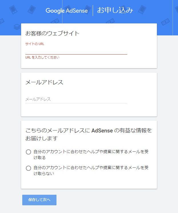 Googleアドセンス審査申し込み手順