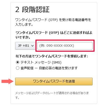 Amazon審査