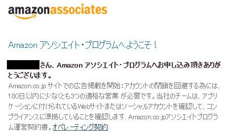 Amazon審査・申し込み