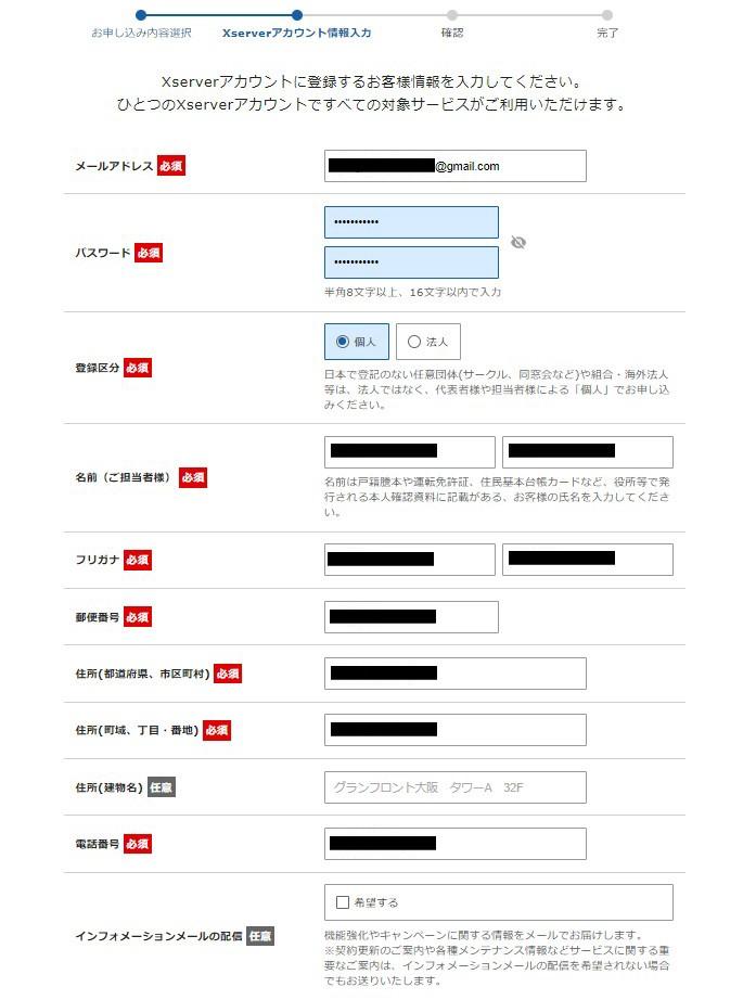 エックスサーバー契約登録の手順