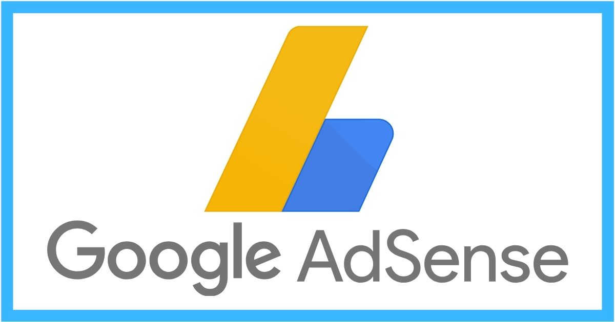 Googleアドセンス申請手順