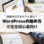 WordPressブログの始め方・初心者向けに解説