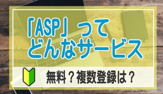 アフィリエイト「ASP」とは一体?【無料なの?複数登録はOK?初心者向けに解説!】