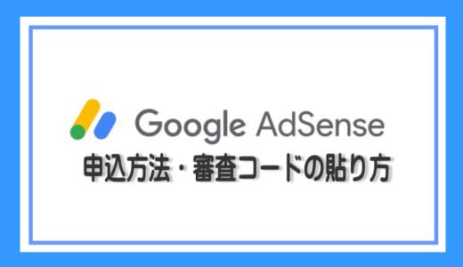 Googleアドセンスの申し込み方法と流れ【審査コードの貼り方はどうすればいい?】