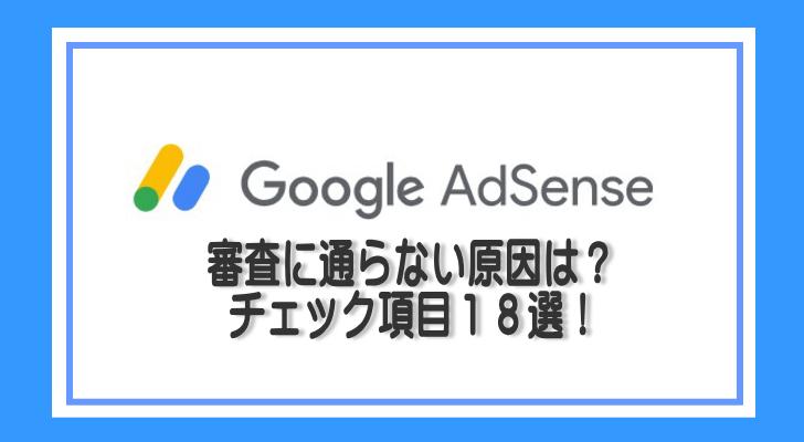 アドセンス審査/通らない/原因/理由