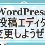 WordPress/投稿画面/戻す/エディタ/使いにくい