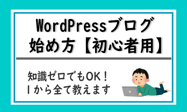 WordPress/始め方/ブログ/初心者/ワードプレス