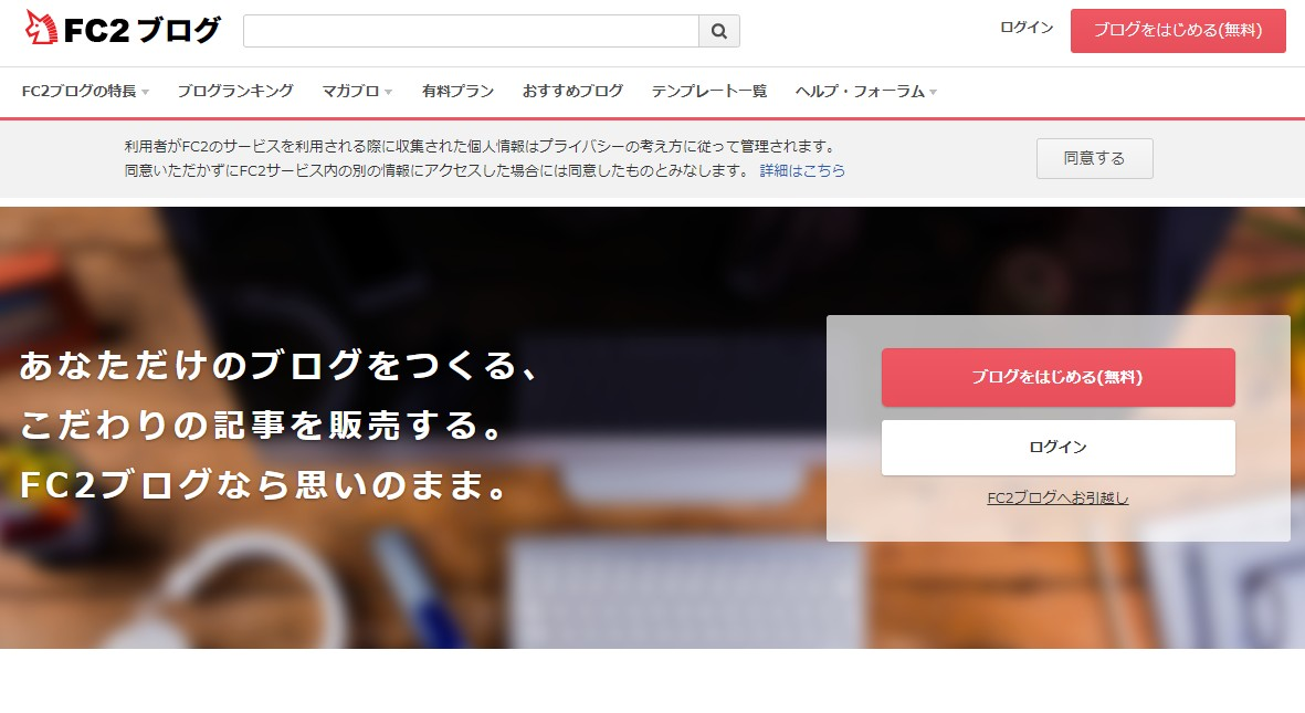 FC2ブログ・無料ブログ
