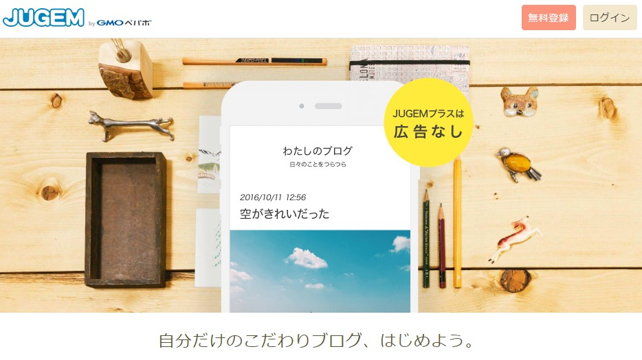 JUGEM・無料ブログ