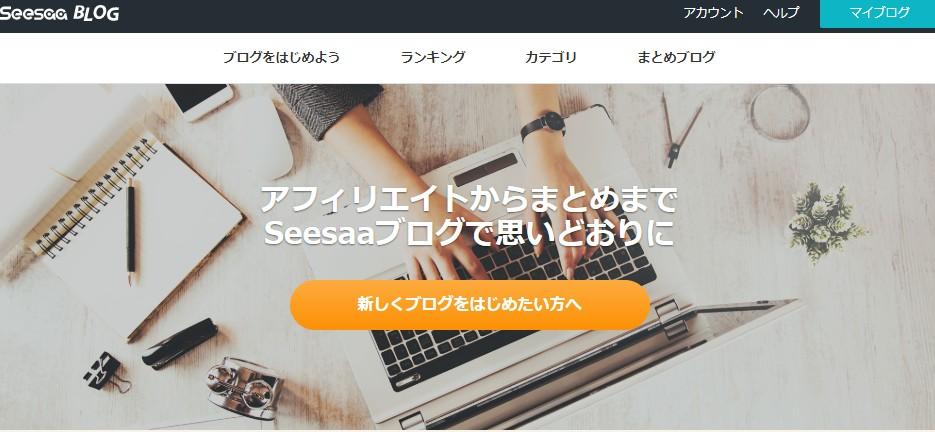 シーサーブログ・無料ブログ