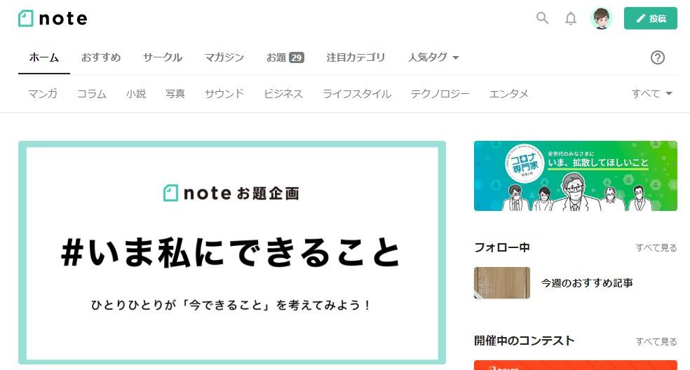 note・無料ブログ