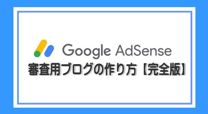 アドセンス/審査用ブログ/Google/作り方