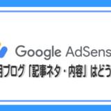 アドセンス/審査用/ブログ/記事ネタ/内容