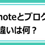 noteブログ違い稼げる