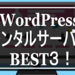 WordPressおすすめ初心者レンタルサーバー
