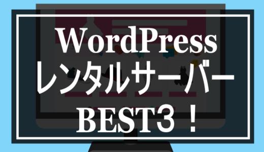 WordPress初心者におすすめレンタルサーバーBEST3【タイプ別で好みを選ぼう!】