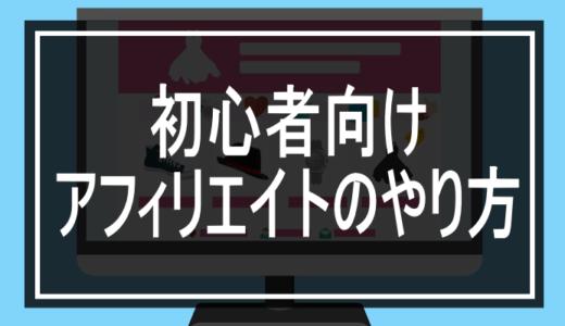 【初心者向け】アフィリエイトのやり方と手順「初心者が3万円稼ぐまでの期間は?」
