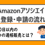 Amazonアソシエイト審査申し込み登録