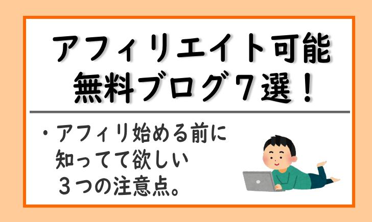 アフィリエイト可能な無料ブログ7選【知らないと損する3つの注意点】