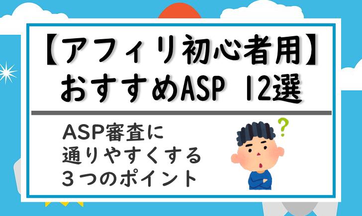 【初心者用】アフィリエイトASPおすすめ12選【審査に通りやすくするポイント】