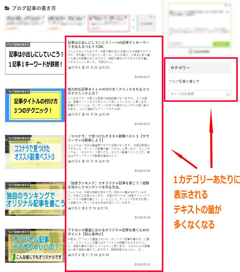 アドセンス審査・カテゴリー