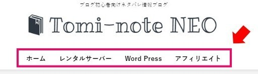 アドセンス審査・ナビゲーションメニュー