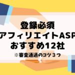 アフィリエイトASPおすすめ12社