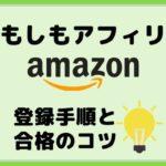 もしもアフィリエイト・Amazonアフィリ・申請の手順と合格のコツ