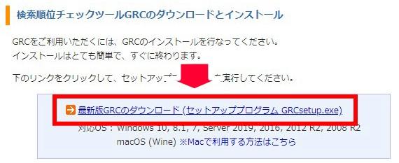 GRCライセンス登録