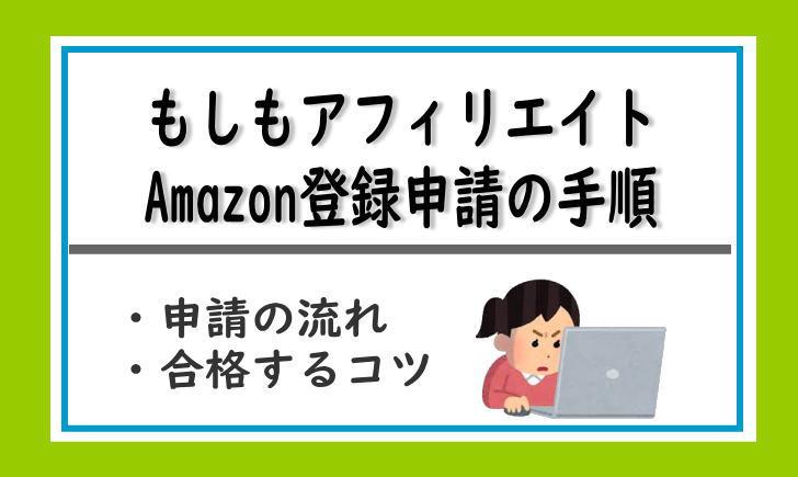 もしもアフィリエイトのAmazonに登録申請する手順【合格するコツは3つ】