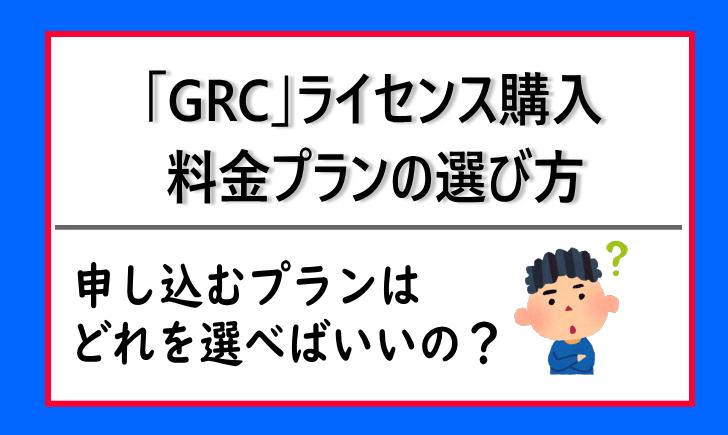 GRCのライセンス購入・申し込み方法【料金プランはどれを選べばいい?】