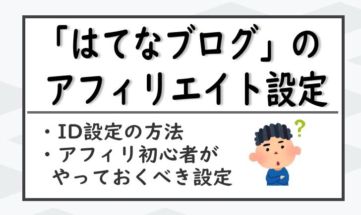 はてなブログ/アフィリエイト/設定/ID/Amazon/楽天