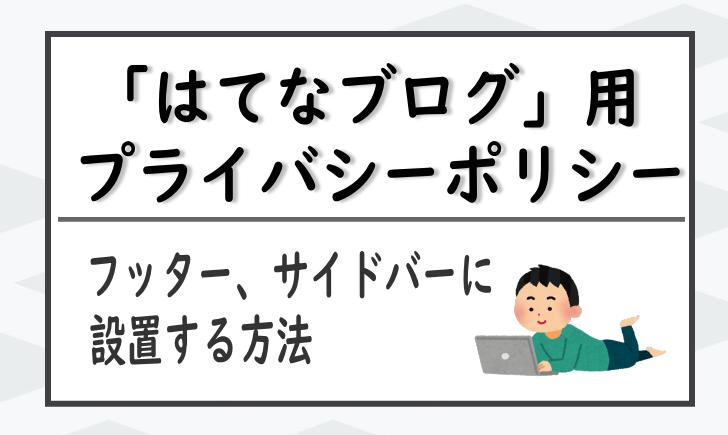 はてなブログ無料/プライバシーポリシー/雛形/設置/フッター