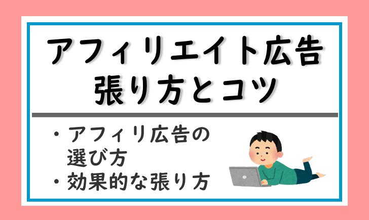 アフィリエイト/張り方/コツ/選び方/広告