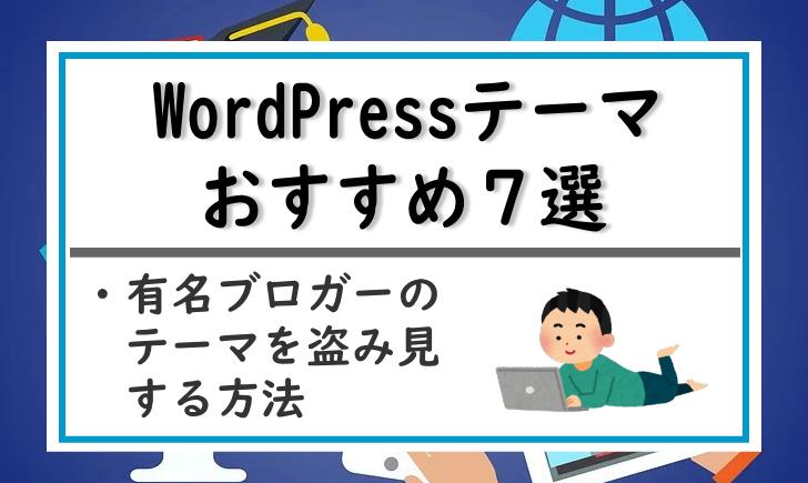 【無料あり】WordPressテーマおすすめ7選【有名ブロガーのテーマを盗み見する方法】