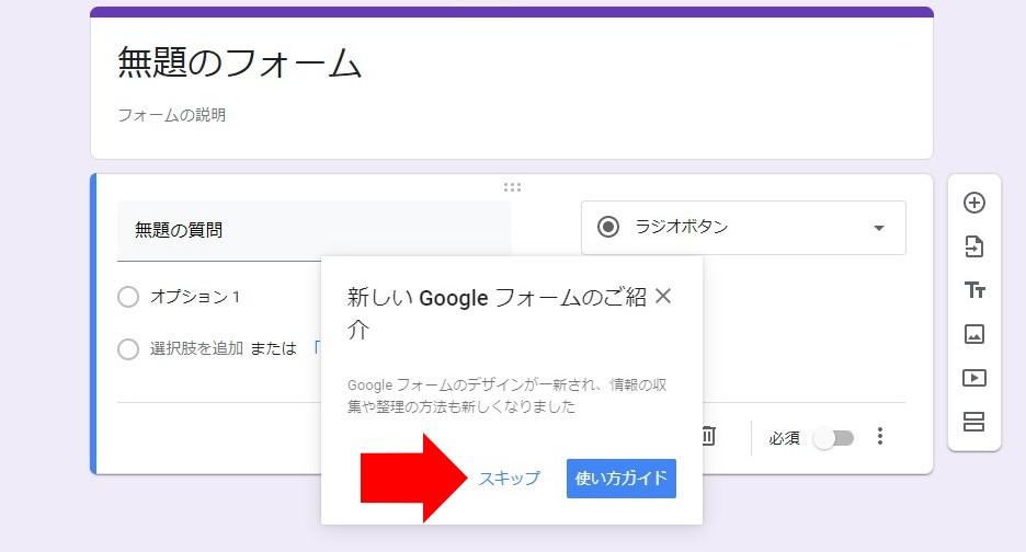 Googleフォーム「お問い合わせフォーム」のつくり方