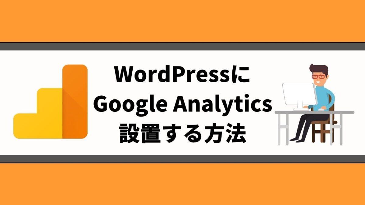 WordPressにGoogleアナリティクスを設置する方法