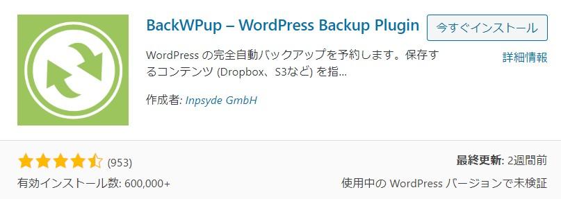 WordPressに入れておくべきおすすめプラグイン