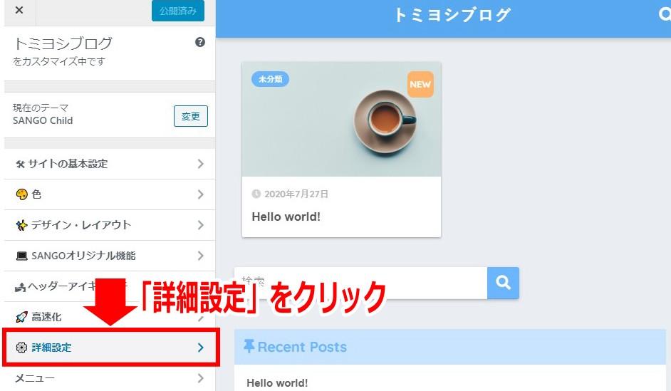 サーチコンソール所有権の確認SANGO編