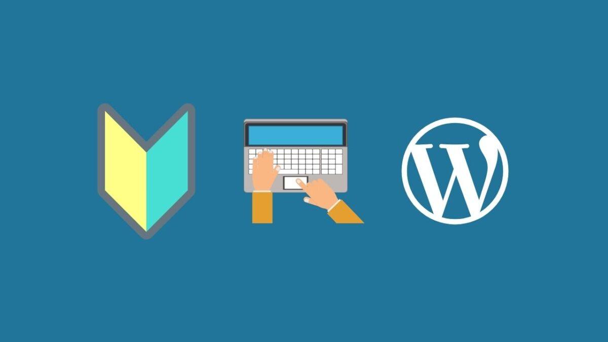 WordPressブログ開設の流れ