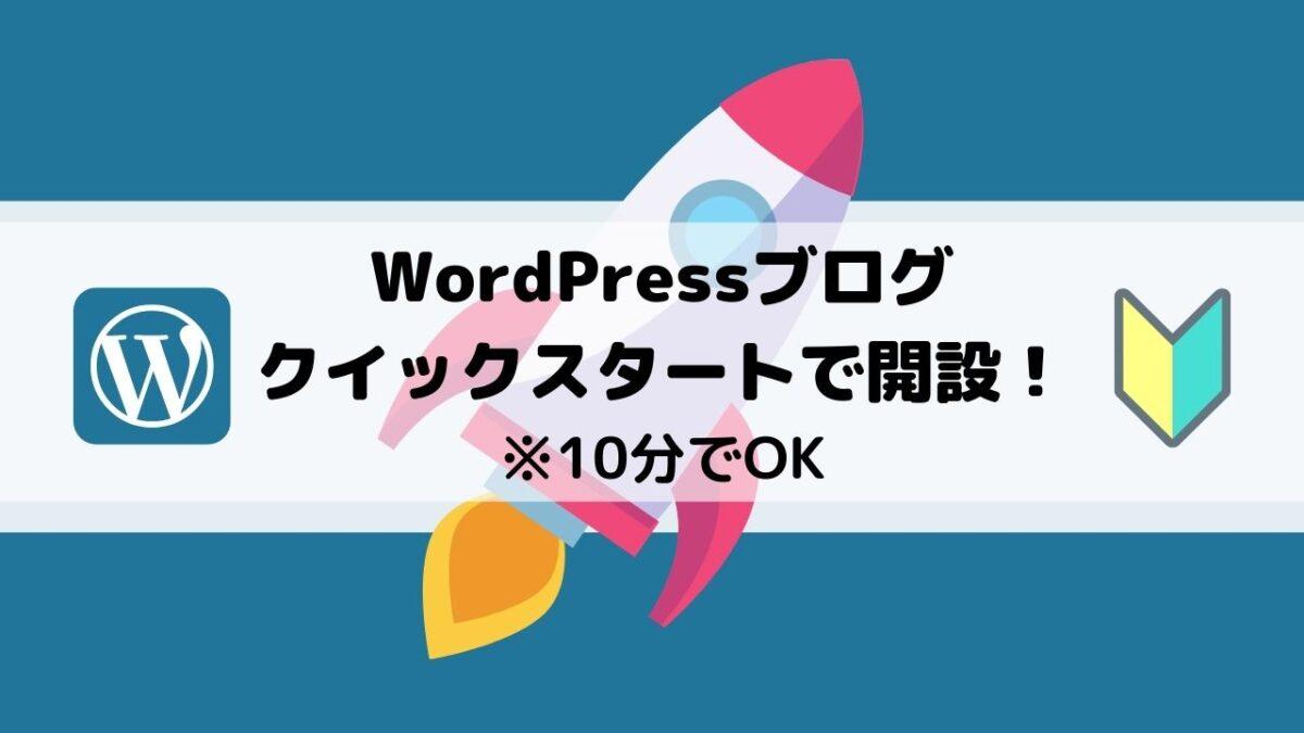 WordPressクイックスタートで開設する方法